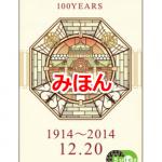 100周年スイカ