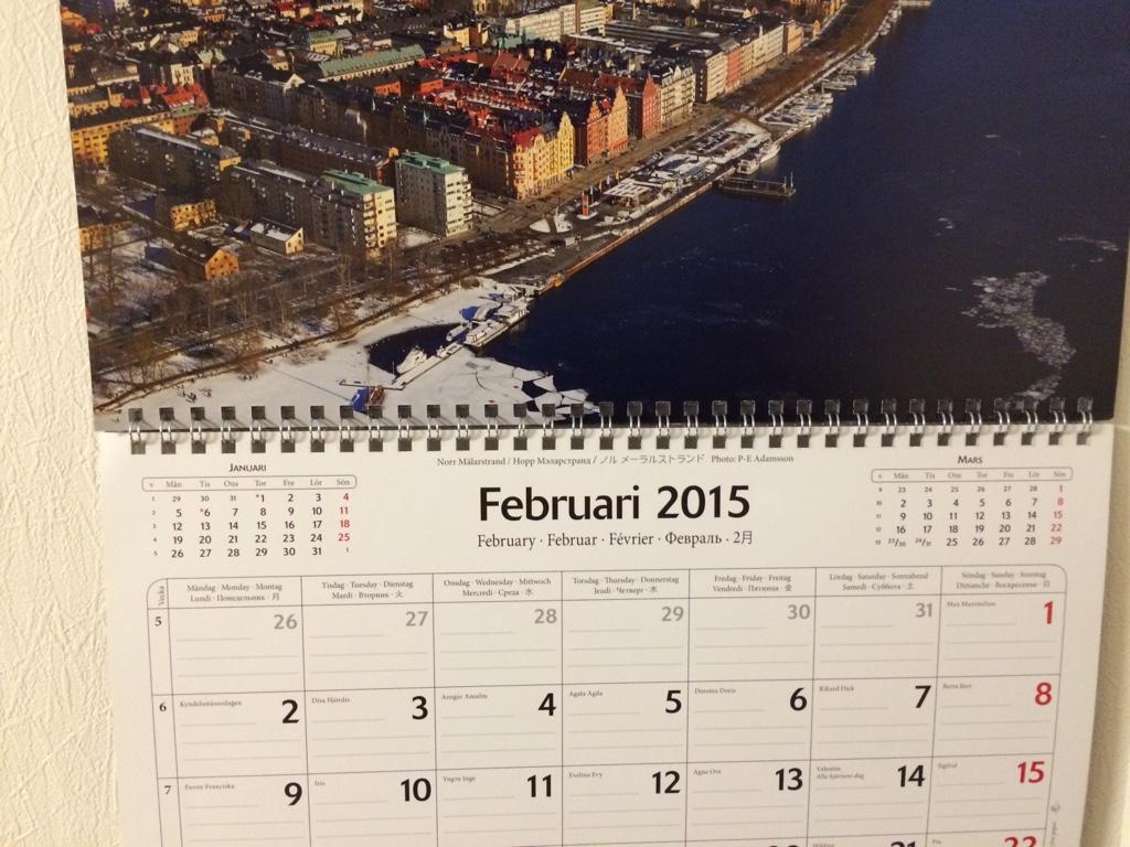 2月になりました
