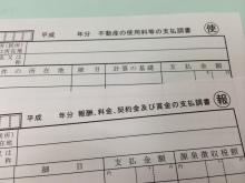源泉徴収票と支払調書