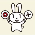 マイナンバー関係ページ