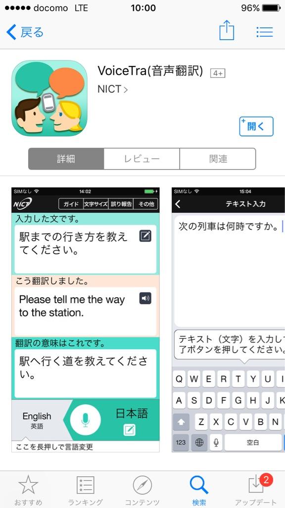 音声翻訳アプリ、Voice Tra(ボイストラ)