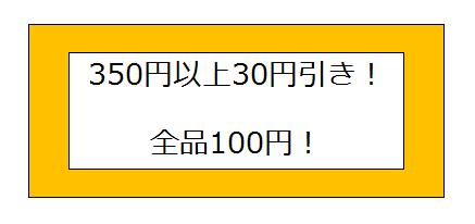 30円引きと一律100円(ローソンとセブンイレブン)