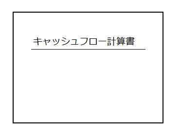キャッシュフロー計算書(直接法)