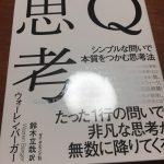 「Q」は大切なもの