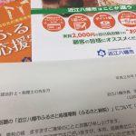 ふるさと納税(地域振興とは?)