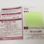 2ミリ角・・(28年公的年金等の源泉徴収票)