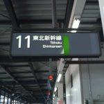 Uターン・新幹線・立席特急券