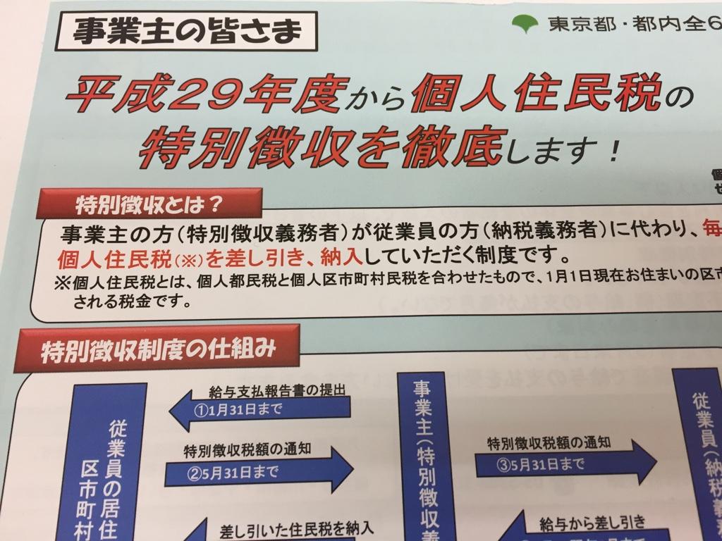 住民税の特別徴収(会社の事務処理など)