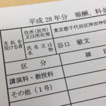 源泉徴収税額は、どう計算する?(報酬・料金)