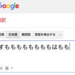 とても便利ですw(google翻訳)
