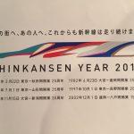 JR東日本の新幹線たち