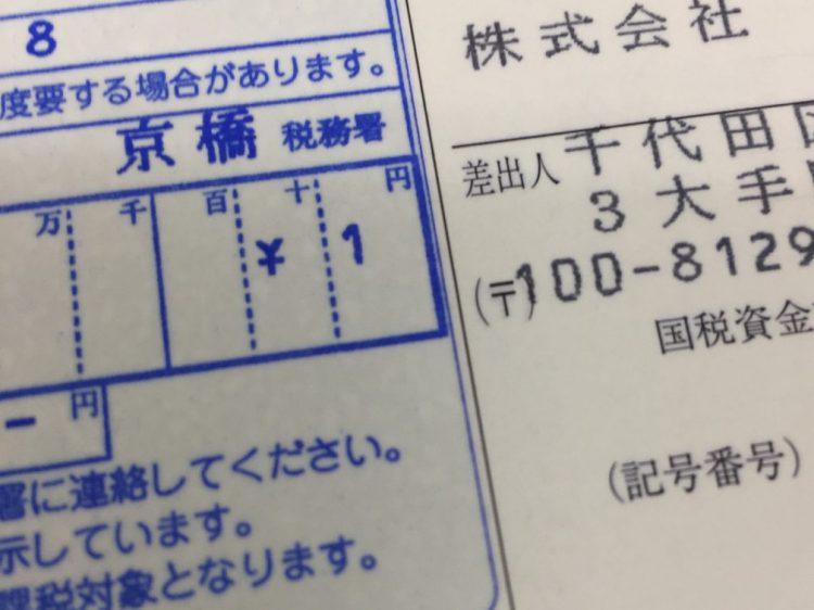 1円の還付金