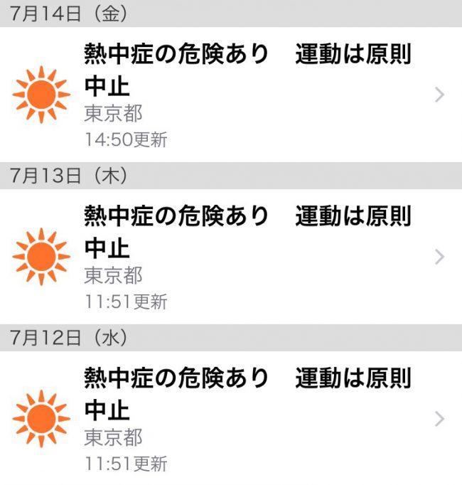 暑い時には・・
