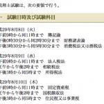 明日から税理士試験