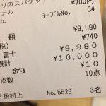 9,990円