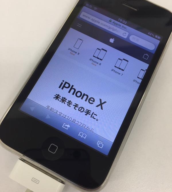 話さない電話(iPhoneX発表)