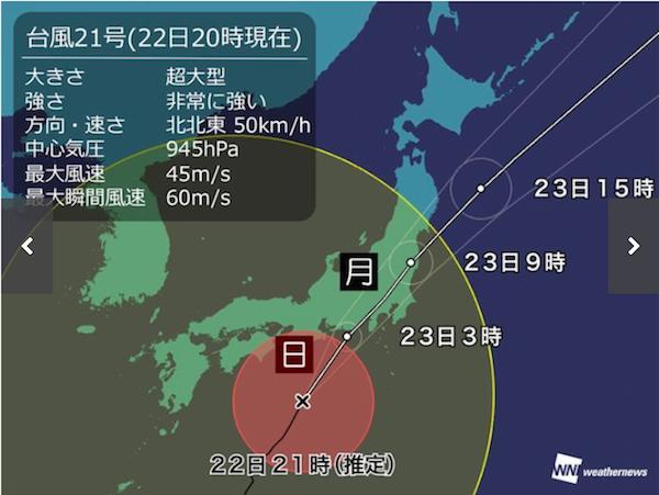 明日の朝は、都内を台風が通過中だそうです