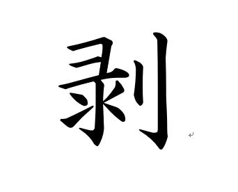 今年の漢字 2017