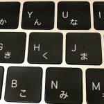 Macbook Pro の Keyboard 不調 (>_<)