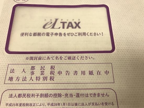法人都民税、法人事業税等の管轄(東京都)