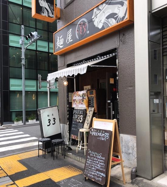 神保町でラーメン(麺屋33さん:土日月)