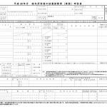 扶養控除等申告書の記載方法(H30年末調整)
