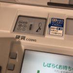 入れにくい(ATMの硬貨入れ口)