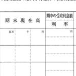勘定科目内訳明細書の書き方(貸付金、受取利息の内訳書)