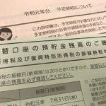 予定納税の減額申請手続き(所得税)