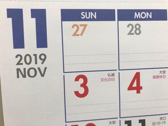 11月になりました