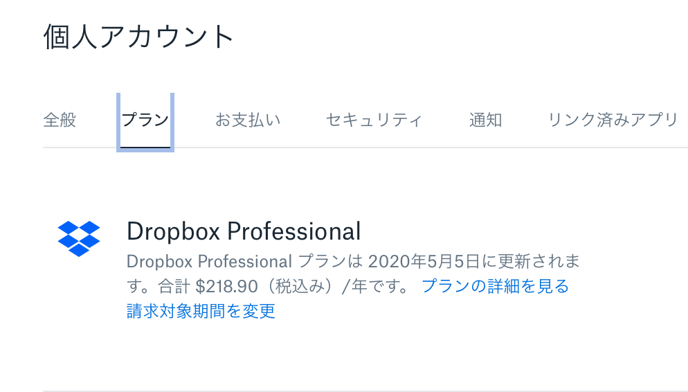 資料・データはクラウドに(dropbox)