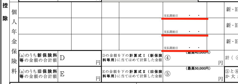 年号の読み替え(個人年金保険料控除・担当者向け)