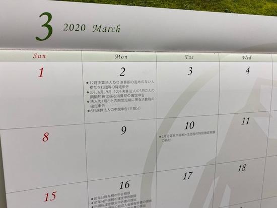 3月になりました