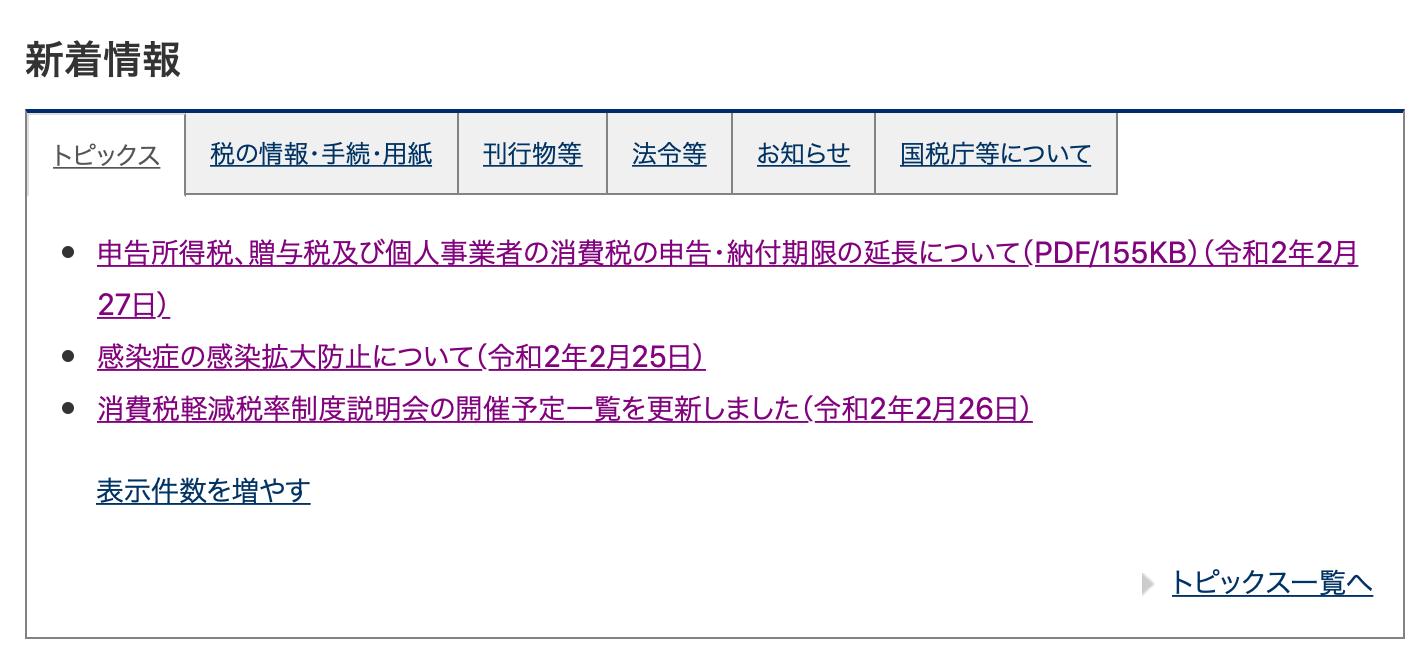 申告・納付期限は延長されました(令和元年分確定申告関係)