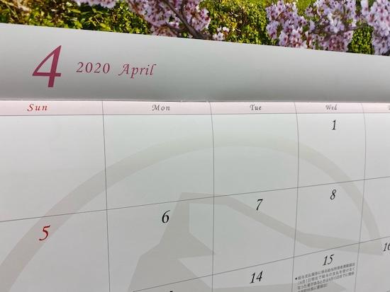 4月になりました