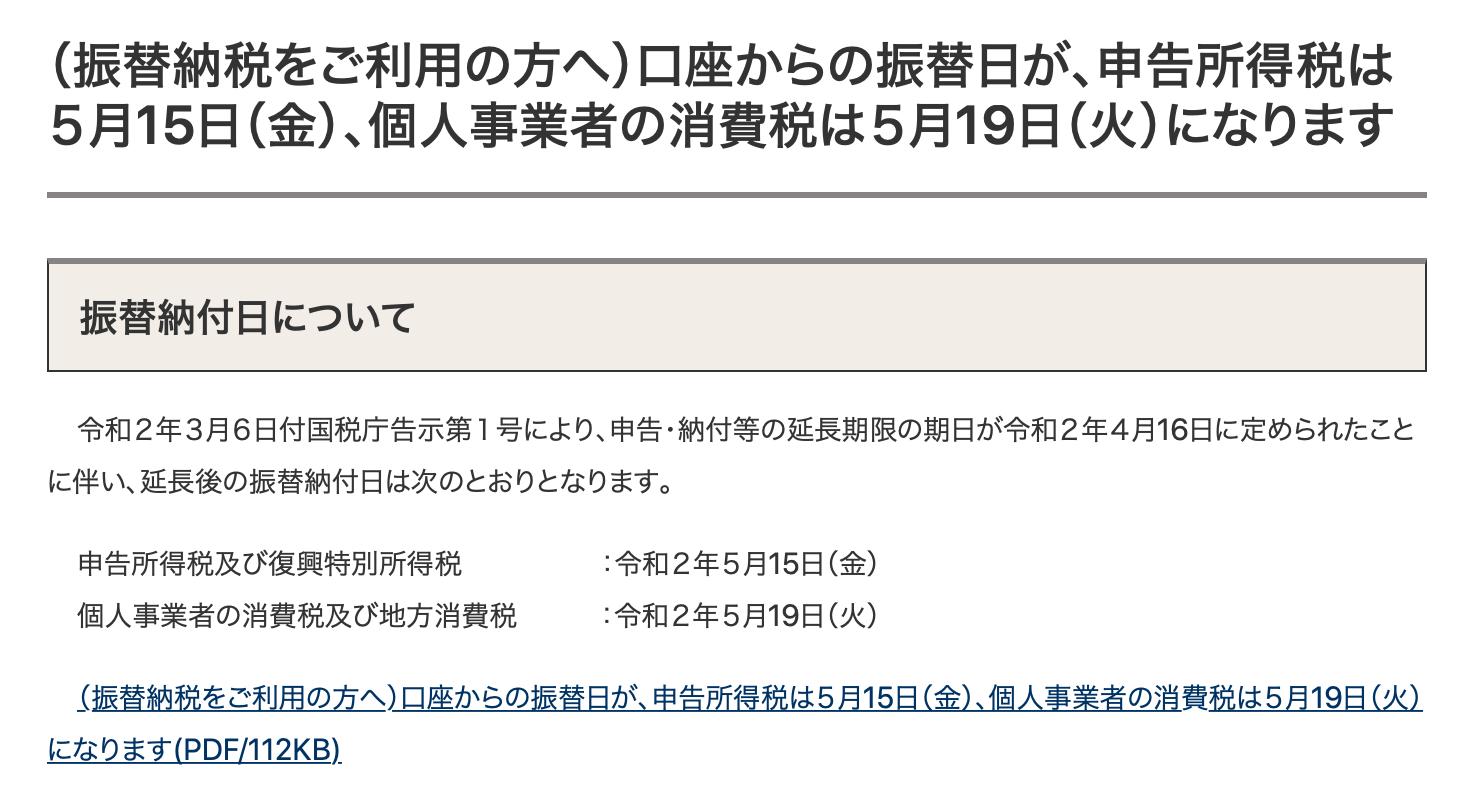 振替納付日の延長(令和元年分確定申告)