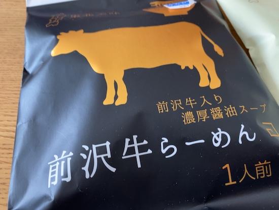 前沢牛ラーメン