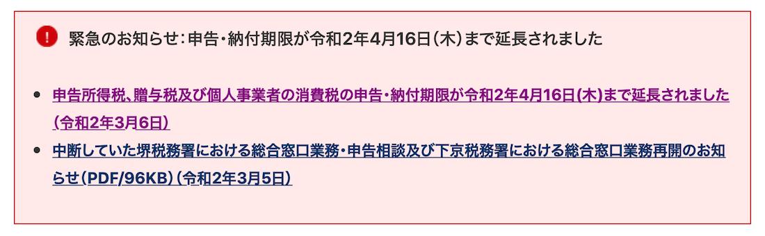 令和元年分の所得税等の申告・期限延長(続報)