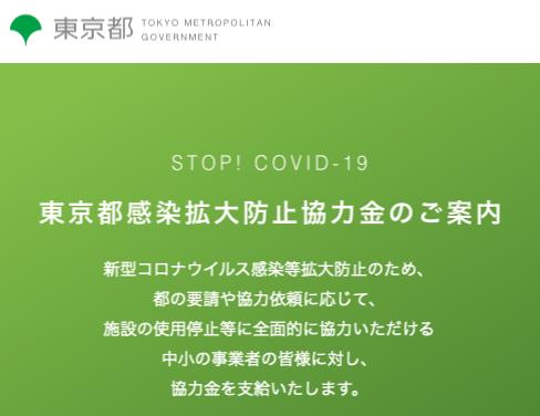 感染拡大防止協力金(東京都)