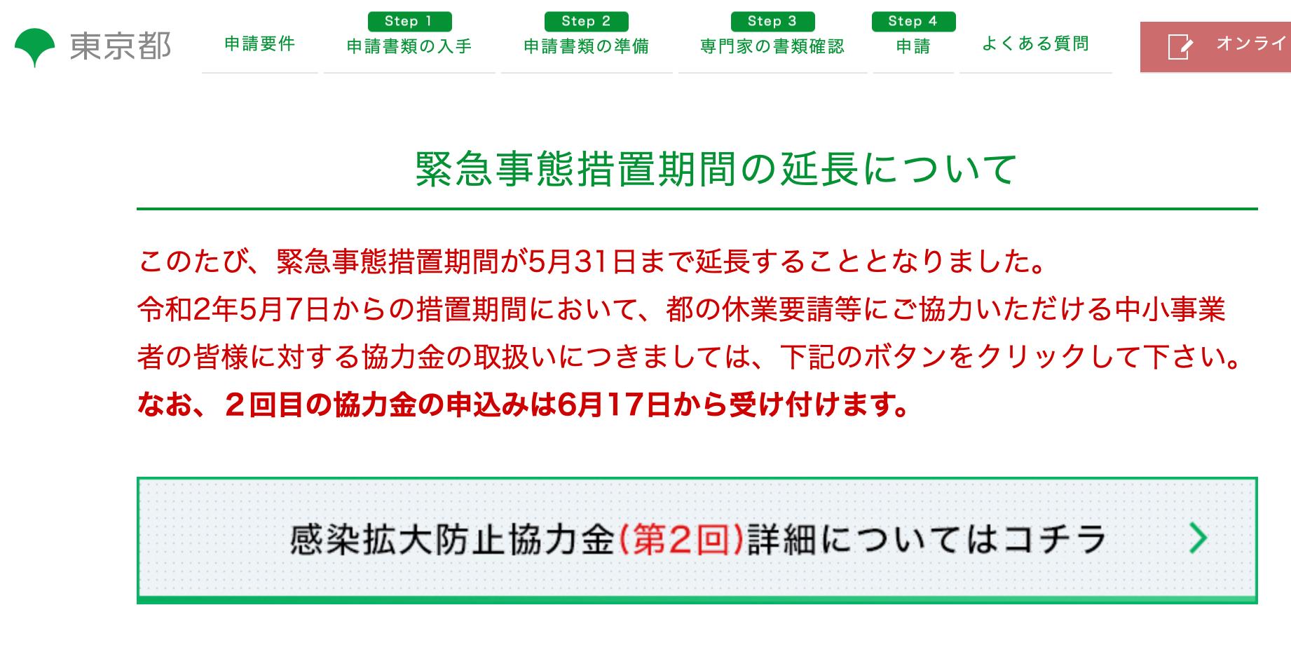 2回めの申請受付は6/17から(東京都感染拡大防止協力金)