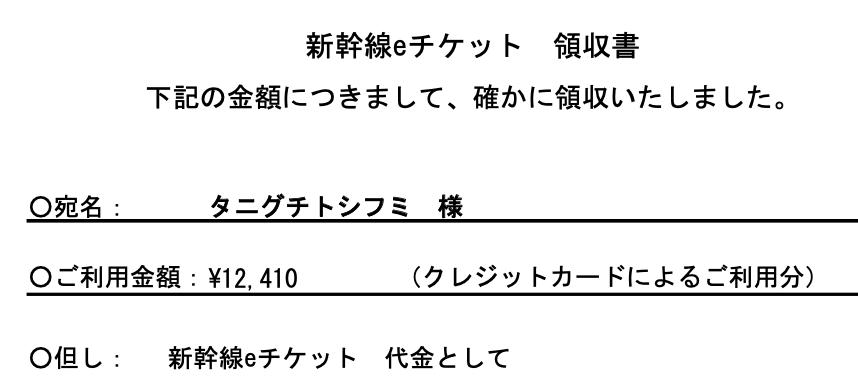 チケット 使い方 e 新幹線 使ってみてわかった 新幹線eチケットのメリットとデメリット