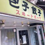 歴史ある名店が・・(スヰートポーヅさん閉店)