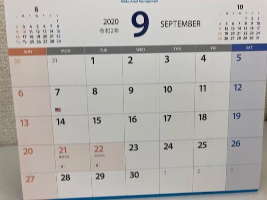 9月になりました