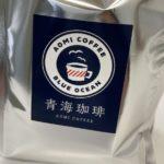 おいしいコーヒー(青海珈琲)