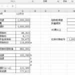 「めんどくさい」をスキルアップに使う(Excelでシートを作ってしまう)